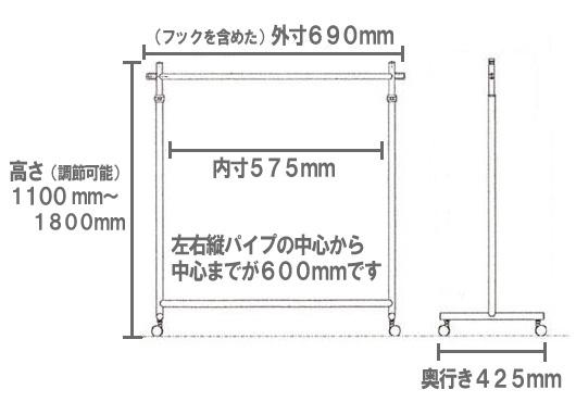 ハンガーラック 幅60cmタイプサイズ表