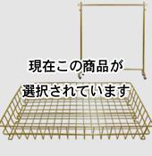 90cm幅オールゴールドハンガーラック(バスケット付)