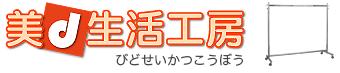 業務用ハンガーラックの専門店 美d生活工房(びどせいかつこうぼう)