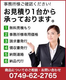 業務用の複数台のご注文も承っております。
