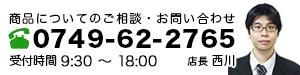 0749-62-2765