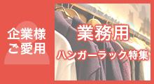 業務用ハンガーラック特集