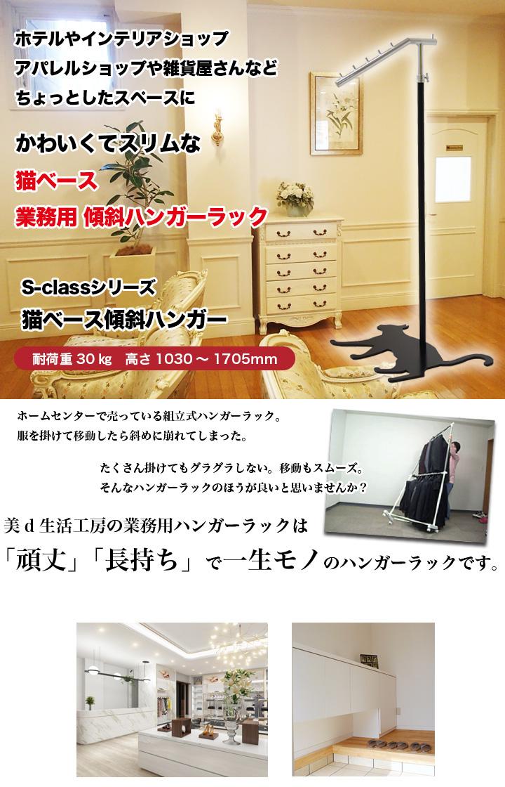 タフグラン S-Class 傾斜猫ベースハンガー