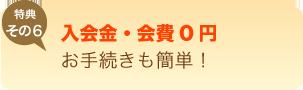 入会金・会費0円。お手続きも簡単