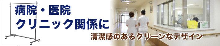 病院・医院・クリニック