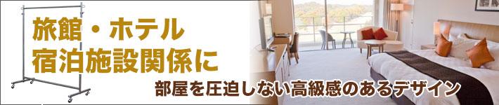 旅館・ホテル・宿泊施設