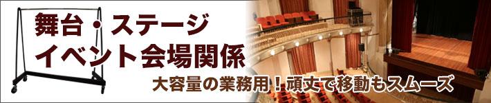 舞台・ステージ・イベント会場
