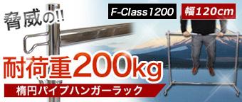 耐加重200kg楕円パイプ タフグランF-class1200ハンガーラック