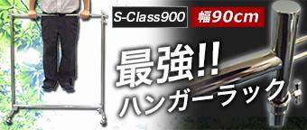 タフグランS-class900ハンガーラック