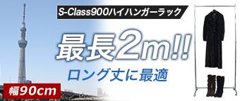 タフグランS-class900Hハイハンガーラック
