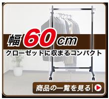 60cm幅ハンガーラック