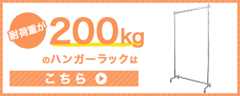 タフグラン900ハンガーラック