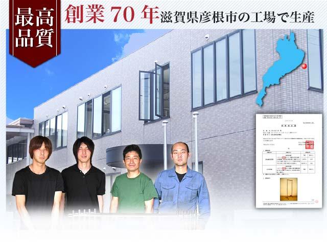 創業70年滋賀県彦根市の工場で生産