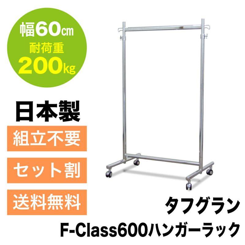 幅60cmハンガーラック人気No3