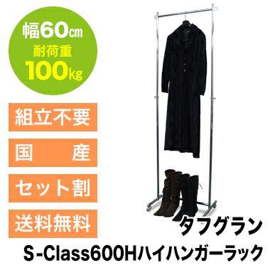 幅60cmハンガーラック人気No2