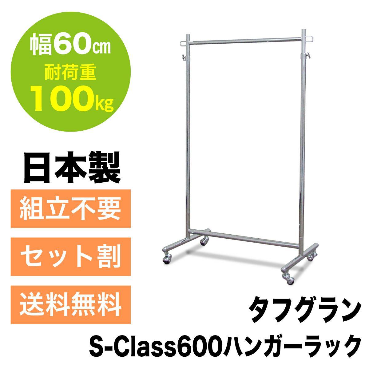 幅60cmハンガーラック人気No1