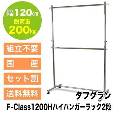 重量用2段ハンガー(135cm)