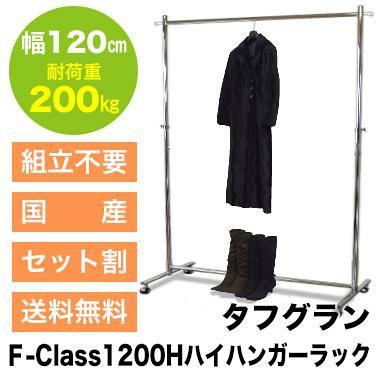 タフグランF-Class1200Hハイハンガーラック