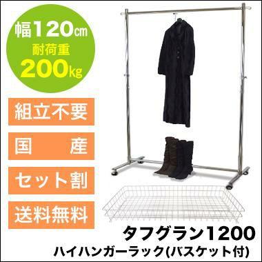 タフグランF-class1200ハイハンガーラック バスケット付き